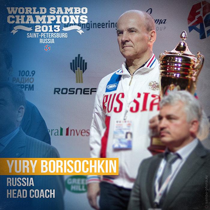 Юрий Фёдорович Борисочкин, главный