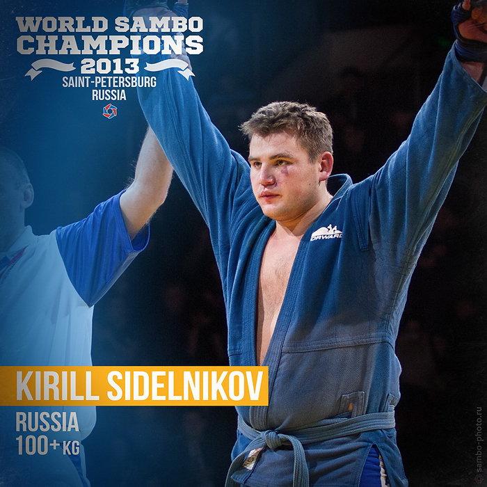 Кирилл Сидельников, чемпион мира п