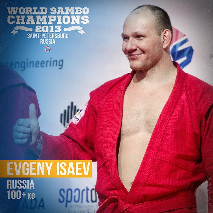 Евгений Исаев, чемпион мира по борь