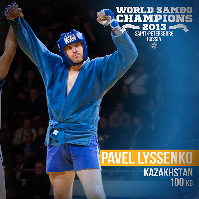 Павел Лысенко, чемпион мира по боев