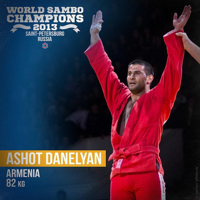 Ашот Даниелян, чемпион мира по борь