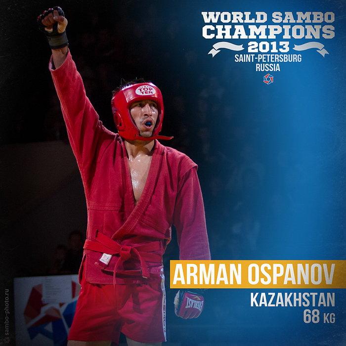 Арман Оспанов, чемпион мира по боев