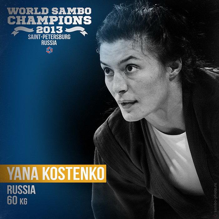 Яна Костенко, чемпионка мира по бор