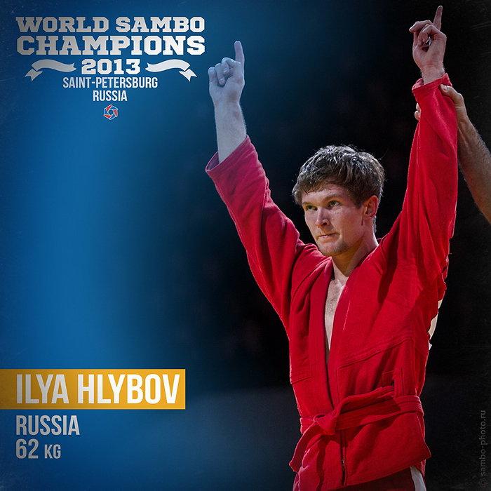 Илья Хлыбов, чемпион мира по борьбе