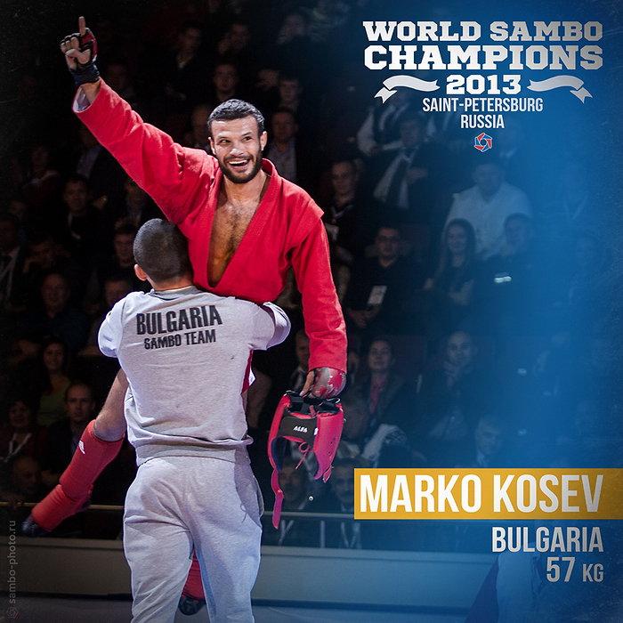 Марко Косев, чемпион мира по боевом