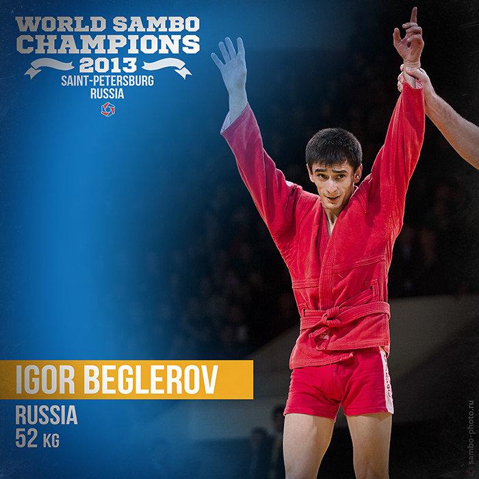 Игорь Беглеров, чемпион мира по бор