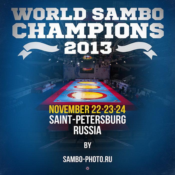 Чемпионы мира по самбо 2013 года